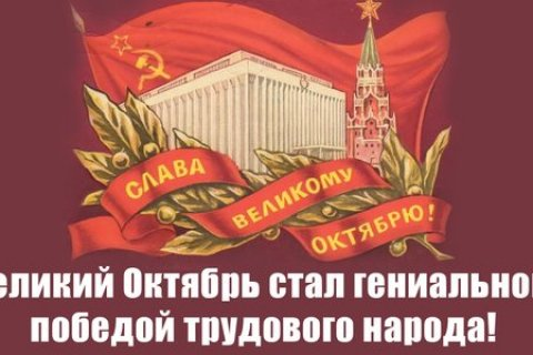 Великий Октябрь стал гениальной победой трудового народа! Репортаж с торжественного собрания, посвященного 103-й годовщине Великого Октября