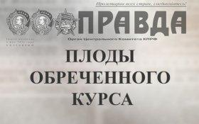 Геннадий Зюганов: Плоды обреченного курса