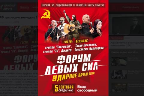 КПРФ приглашает молодежь 5 сентября на Форум левых сил