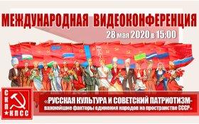 Конференция «Русская культура и советский патриотизм — важнейшие факторы единения народов на пространстве СССР». Прямое вещание