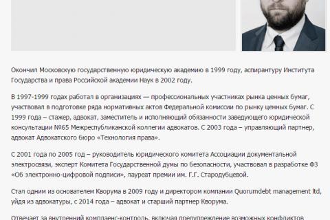 Суд запретил газете использовать информацию из переписки адвоката