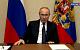 Владимир Путин в обращении к нации по ситуации с коронавирусом объявил следующую неделю выходной и ввел новые налоги