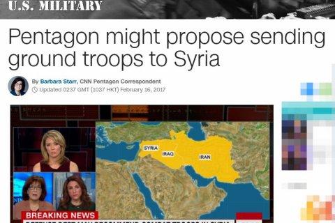 Пентагон готовится отправить наземные войска в Сирию