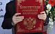 Юрий Афонин сообщил, что коммунисты подготовили поправки в Конституцию РФ