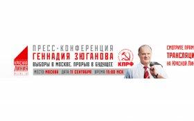 Прямая он-лайн трансляция с пресс-конференции Геннадия Зюганова. Выборы в Москве. Прорыв в будущее