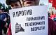 Вадим Соловьев: Юристы КПРФ продолжают судебную борьбу против повышения пенсионного возраста