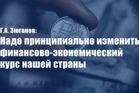 Геннадий Зюганов: Надо принципиально изменить финансово-экономический курс страны