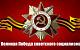 Великая Победа советского социализма. Обращение Геннадия Зюганова
