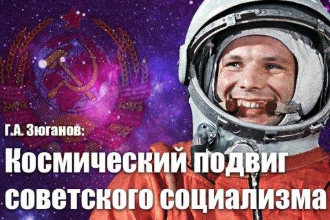 Геннадий Зюганов: Космический подвиг советского социализма