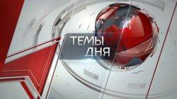 Темы дня (11.08.2020) 20:00