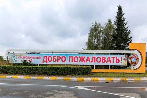 На Ставрополье разогнали правительство из-за коррупции