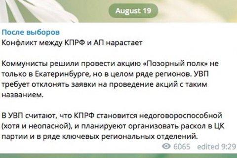 В администрации Президента РФ недовольны ростом влияния КПРФ