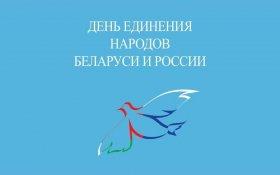 Геннадий Зюганов поздравил Александра Лукашенко с Днем единения народов России и Беларуси
