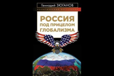 Россия под прицелом глобализма. В издательстве «Эксмо» выходит новая книга Геннадия Зюганова