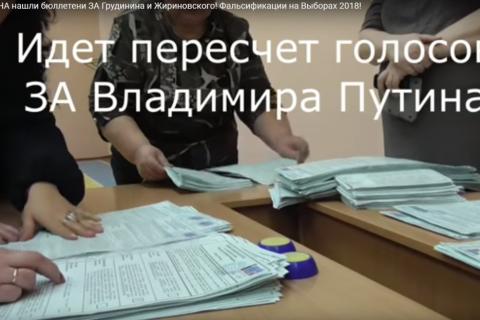 В сети появилось видео, как накручивали голоса Путину без всяких вбросов