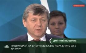 Дмитрий Новиков: Жизнь преступника не должна цениться дороже, чем жизнь жертвы