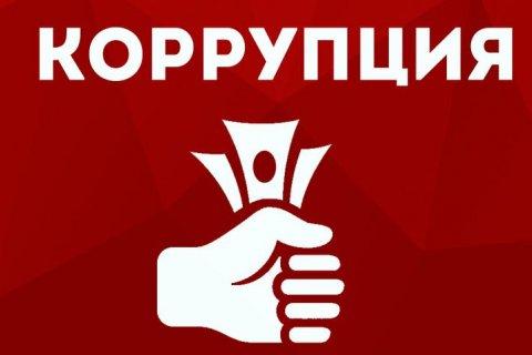 Юрий Синельщиков: Коррупция стала основным препятствием для возрождения России
