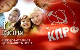Геннадий Зюганов: За настоящее и будущее наших детей!