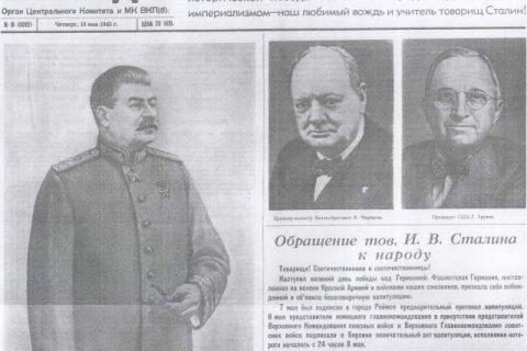 Путин рекомендовал до октября бесплатно распространять выпуск «Правды» от 10 мая 1945 года