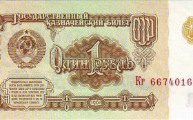 Эксперты подсчитали: За 30 лет рубль ослаб в 40000 раз