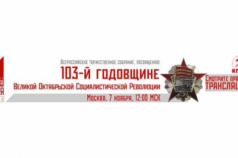 Торжественное собрание, посвященное 103-й годовщине Великого Октября. Онлайн трансляция