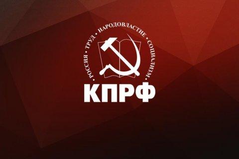 Российские коммунисты выразили соболезнования в связи с катастрофой украинского самолета в Иране