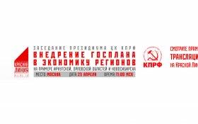 Прямая он-лайн трансляция с заседания Президиума ЦК КПРФ «Внедрение госплана в экономику регионов»