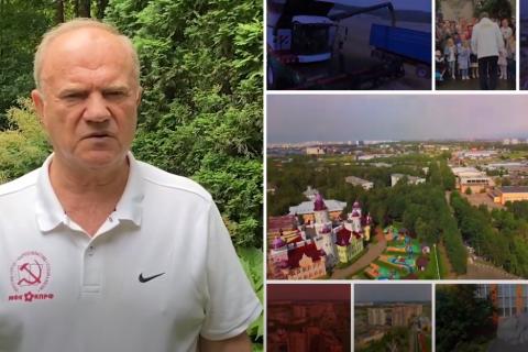 Геннадий Зюганов: Совхоз им. Ленина - наша Брестская крепость