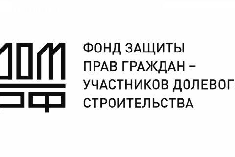 Счетная палата: Зарплата в Фонде защиты прав дольщиков составляет 423 тысячи рублей, а результаты деятельности «весьма скромные»