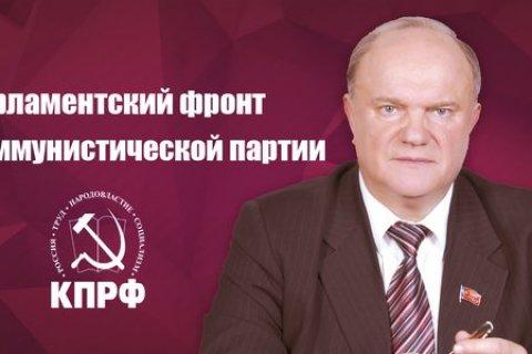 «Парламентский фронт Коммунистической партии». Статья Г.А. Зюганова в газете «Правда»