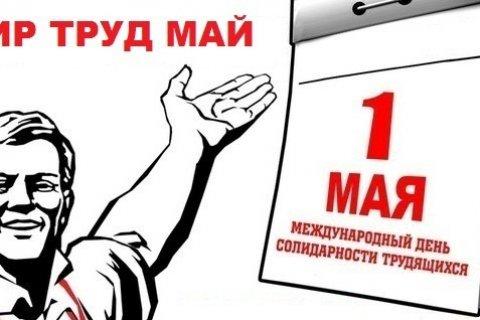 Опрос: 40% россиян планируют праздновать Первомай