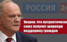 Геннадий Зюганов: Уверен, что патриотический союз получит широкую поддержку граждан
