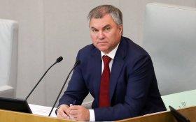 Вячеслав Володин предложил изменить Конституцию: У Госдумы должно быть больше прав