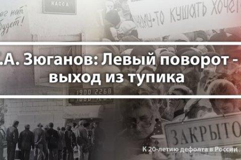 Геннадий Зюганов: Левый поворот - выход из тупика