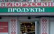 В Белоруссии заморозили цены на социально значимые товары