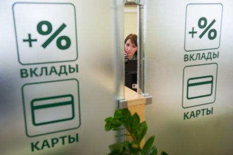 44 процента россиян опасаются банковского кризиса и потери сбережений