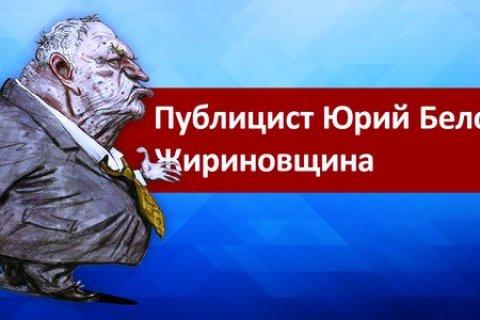 Публицист Юрий Белов: «Жириновщина»