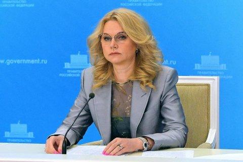 Голикова заявила, что второй локдаун в России не ввели из-за опасений за психологическое здоровье людей