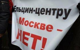 Коммунисты в Мосгордуме выступили с протестом против создания филиала «Ельцин-центра» в Москве