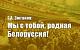 Геннадий Зюганов предложил ряд мер для укрепления братского союза с Белоруссией