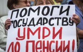 Правительство будет вынуждено вернуться к предложению КПРФ об индексации пенсий работающим пенсионерам