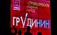 Прямая он-лайн трансляция с пресс-конференции Павла Грудинина из Екатеринбурга