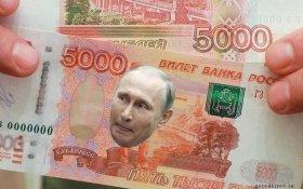 Жириновцы предложили разместить портрет Путина на пятитысячной купюре