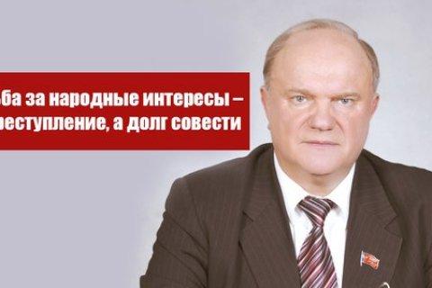 Борьба за народные интересы – не преступление, а долг совести. Заявление Председателя ЦК КПРФ Геннадия Зюганова