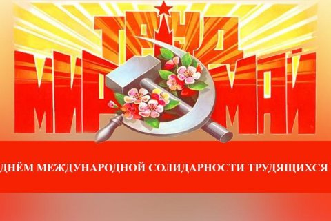 Геннадий Зюганов: Солидарность трудящихся поможет сделать Россию социалистической