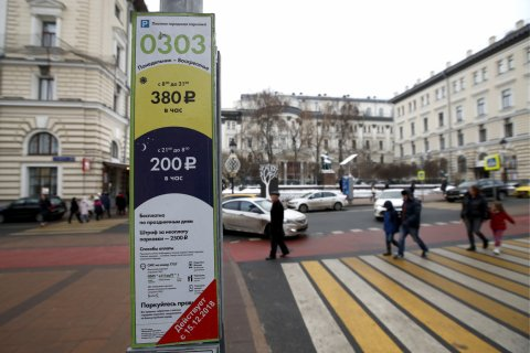 Москвичи заплатили за парковку десятки миллиардов рублей