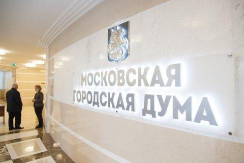 Депутаты фракции КПРФ в Мосгордуме отказались ставить положительную оценку работе Собянина