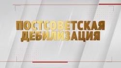 Специальный репортаж «Постсоветская дебилизация»