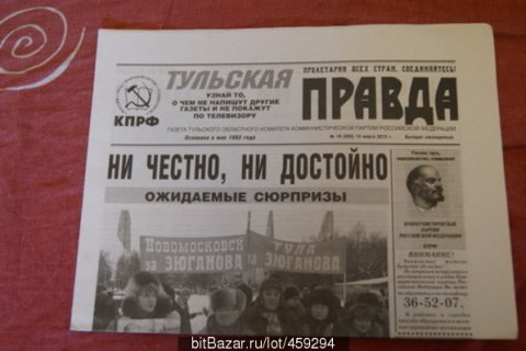 В Новомосковске арестован тираж «Тульской правды»