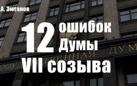 Геннадий Зюганов: 12 ошибок Думы VII созыва